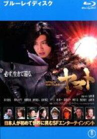 【中古】Blu-ray▼SPACE BATTLESHIP ヤマト ブルーレイディスク▽レンタル落ち