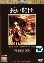 【中古】DVD▼長い船団【字幕】▽レンタル落ち