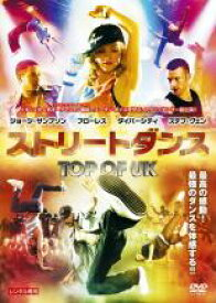 【中古】DVD▼ストリートダンス TOP OF UK▽レンタル落ち