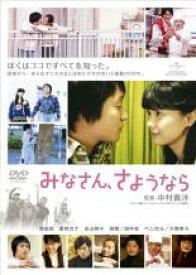 【中古】DVD▼みなさん、さようなら▽レンタル落ち