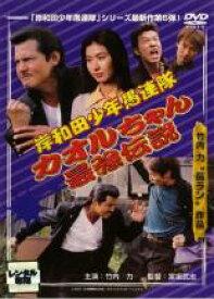 【中古】DVD▼岸和田 少年愚連隊 カオルちゃん最強伝説▽レンタル落ち