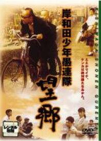 【中古】DVD▼岸和田 少年愚連隊 望郷▽レンタル落ち