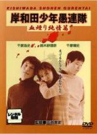 【中古】DVD▼岸和田 少年愚連隊 血煙り純情篇▽レンタル落ち