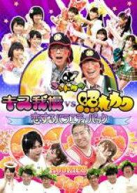 【中古】DVD▼ゴッドタン キス我慢 vs 照れカワ 恋するバラエティーパック▽レンタル落ち