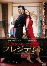 【中古】DVD▼グッドモーニング プレジデント▽レンタル落ち 韓国