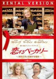 【中古】DVD▼恋するベーカリー 別れた夫と恋愛する場合▽レンタル落ち