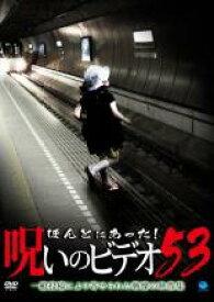 【中古】DVD▼ほんとにあった!呪いのビデオ 53▽レンタル落ち ホラー