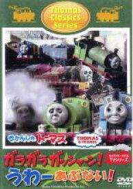【中古】DVD▼きかんしゃトーマス クラシックシリーズ ガラガラ ガッシャーン!うわーあぶない!