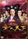 【バーゲンセール】【中古】DVD▼女人天下 8▽レンタル落ち 韓国