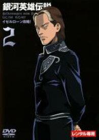 【中古】DVD▼銀河英雄伝説 2(第5話〜第8話)▽レンタル落ち