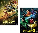 2パック【中古】DVD▼エイトレンジャー(2枚セット)1、2▽レンタル落ち 全2巻