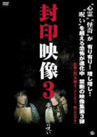 【中古】DVD▼封印映像 3 廃トンネルの呪い▽レンタル落ち ホラー