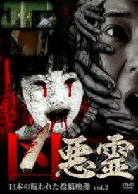 【バーゲンセール】【中古】DVD▼凶悪霊 13本の呪われた投稿映像 2▽レンタル落ち ホラー