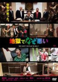 【中古】DVD▼地獄でなぜ悪い▽レンタル落ち
