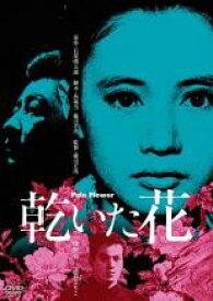 【中古】DVD▼乾いた花▽レンタル落ち