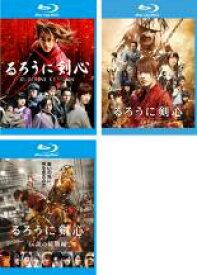 【中古】Blu-ray▼るろうに剣心 ブルーレイディスク(3枚セット)▽レンタル落ち 全3巻 時代劇