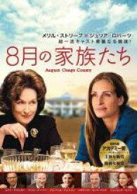 【中古】DVD▼8月の家族たち▽レンタル落ち