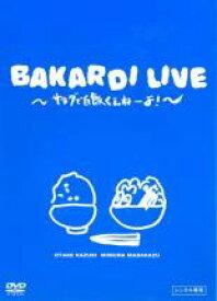 【中古】DVD▼バカルディライヴ サラダで白飯くえねーよ!▽レンタル落ち
