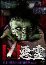 【バーゲンセール】【中古】DVD▼凶悪霊 13本の呪われた投稿映像 3▽レンタル落ち ホラー