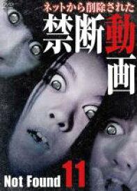 【バーゲンセール】【中古】DVD▼ネットから削除された禁断動画 Not Found 11 ホラー