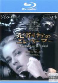 【中古】Blu-ray▼死刑台のエレベーター ブルーレイディスク【字幕】▽レンタル落ち