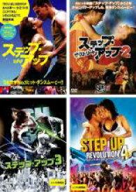 【中古】DVD▼ステップ・アップ(4枚セット) 1、2、3、4▽レンタル落ち 全4巻