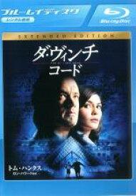 【バーゲンセール】【中古】Blu-ray▼ダ・ヴィンチ コード エクステンデッド・エディション ブルーレイディスク▽レンタル落ち