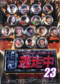 【中古】DVD▼逃走中 23 run for money 沈黙の巨大迷宮 2▽レンタル落ち