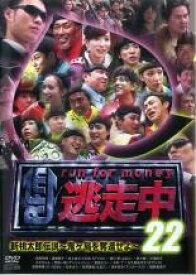 【中古】DVD▼逃走中 22 run for money 新桃太郎伝説 鬼ヶ島を奪還せよ▽レンタル落ち