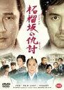 【中古】DVD▼柘榴坂の仇討▽レンタル落ち 時代劇