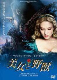 【中古】DVD▼美女と野獣▽レンタル落ち