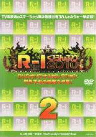 【バーゲンセール】【中古】DVD▼R-1ぐらんぷり 2010 門外不出の爆笑ネタ集 2▽レンタル落ち
