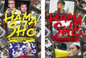 2パック【中古】DVD▼HAMASHO 第1シーズン(2枚セット)1 、2▽レンタル落ち 全2巻