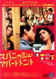 【中古】DVD▼スパニッシュ・アパートメント▽レンタル落ち