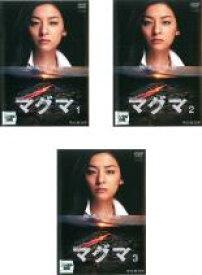全巻セット【中古】DVD▼連続ドラマW マグマ(3枚セット)第1話〜最終話▽レンタル落ち
