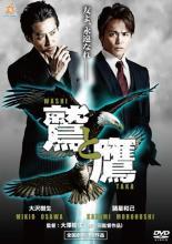 【バーゲンセール】【中古】DVD▼鷲と鷹▽レンタル落ち 極道 任侠