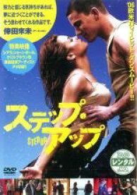 【中古】DVD▼ステップ・アップ▽レンタル落ち