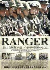 【中古】DVD▼RANGER 陸上自衛隊 幹部レンジャー訓練の91日▽レンタル落ち