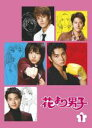 【中古】DVD▼花より男子 1(第1話〜第2話)▽レンタル落ち