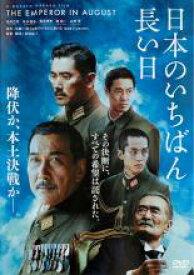 【中古】DVD▼日本のいちばん長い日▽レンタル落ち