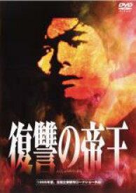 【バーゲンセール】【中古】DVD▼復讐の帝王▽レンタル落ち