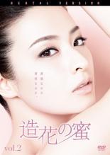 【中古】DVD▼造花の蜜 2(第3話〜第4話 最終)▽レンタル落ち