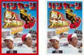 2パック【中古】DVD▼リンカーン 芸人大運動会(2枚セット)2011、2012▽レンタル落ち 全2巻