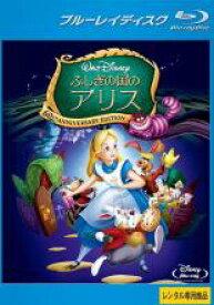【中古】Blu-ray▼ふしぎの国のアリス ブルーレイディスク▽レンタル落ち ディズニー