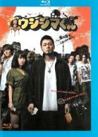 【中古】Blu-ray▼映画 闇金ウシジマくん ブルーレイディスク▽レンタル落ち 極道 任侠