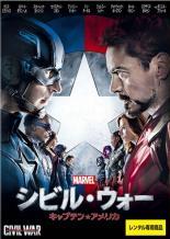 【バーゲンセール】【中古】DVD▼シビル・ウォー/キャプテン・アメリカ▽レンタル落ち
