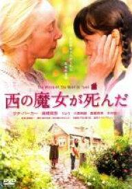 【中古】DVD▼西の魔女が死んだ▽レンタル落ち