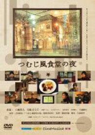 【中古】DVD▼つむじ風食堂の夜▽レンタル落ち
