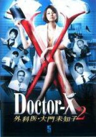 【バーゲンセール】【中古】DVD▼ドクターX 外科医 大門未知子 2 Ver 5(第9話 最終)▽レンタル落ち