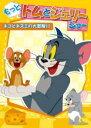 【中古】DVD▼もっと!トムとジェリー ショー ネコとネズミの大冒険!!▽レンタル落ち
